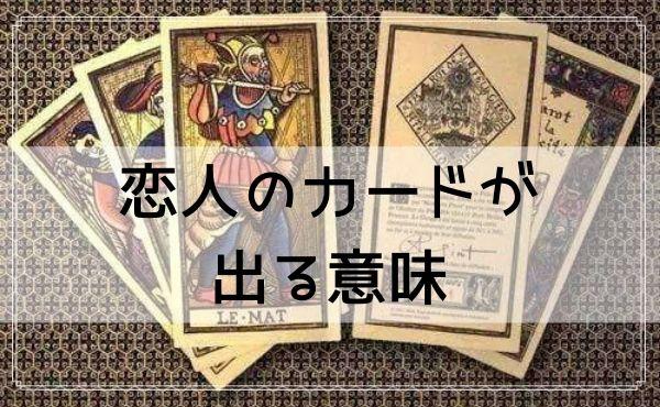 タロット占いで読む相手の気持ち!恋人のカードが出る意味(正位置と逆位置)の解釈例