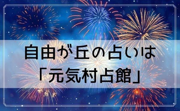 自由が丘の占いは「元気村占館」が当たる!