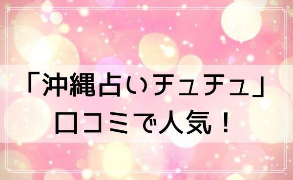 「沖縄占いチュチュ」は口コミで人気!