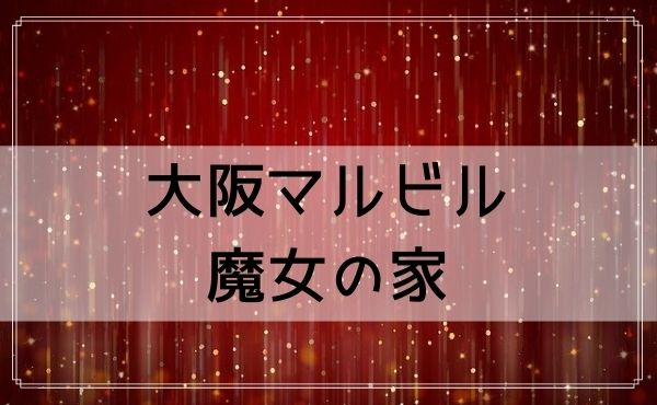 梅田の占いでタロットが当たる「大阪マルビル 魔女の家」カナタ・ララ先生はおすすめ!