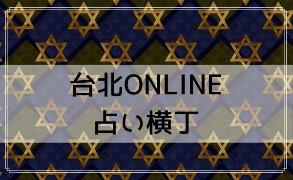 台湾占いがオンラインで受けられる「台北ONLINE占い横丁」って?