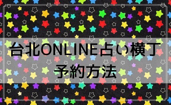 「台北ONLINE占い横丁」の予約方法