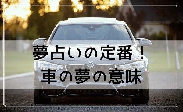 夢占いの定番!車の夢の意味