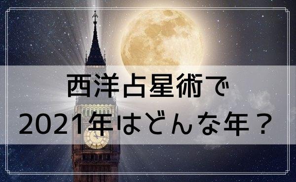 西洋占星術で2021年はどんな年?