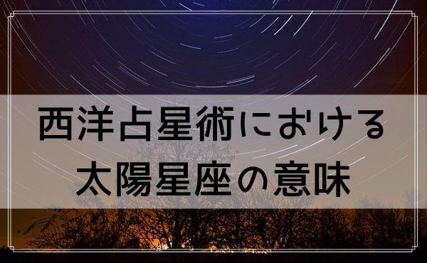 西洋占星術における太陽星座の意味