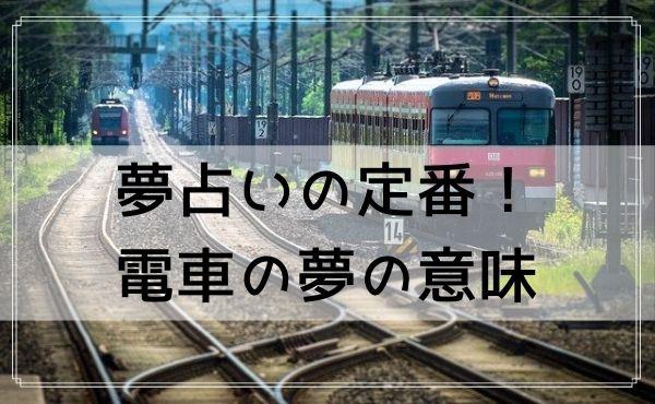 夢占いの定番!電車の夢の意味