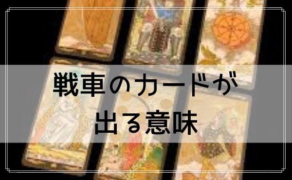 タロット占いで読む相手の気持ち!戦車のカードが出る意味(正位置と逆位置)の解釈例