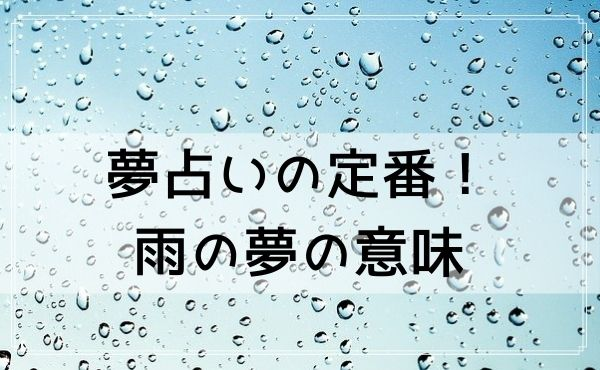 夢占いの定番!雨の夢の意味