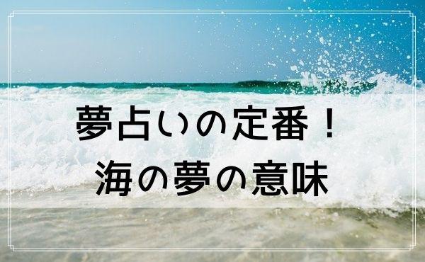 夢占いの定番!海の夢の意味
