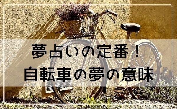 夢占いの定番!自転車の夢の意味