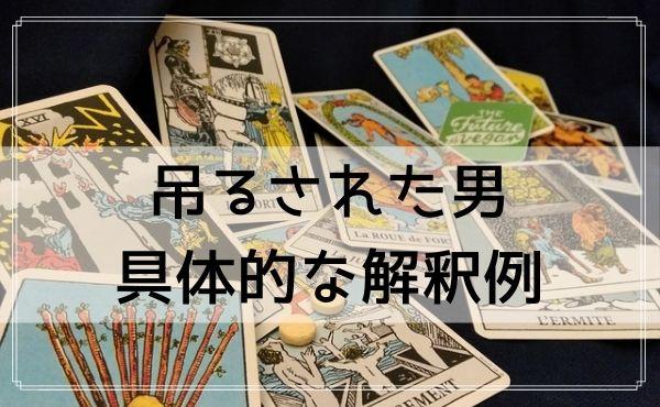 タロット占いでの「吊るされた男」のカードの具体的な解釈例
