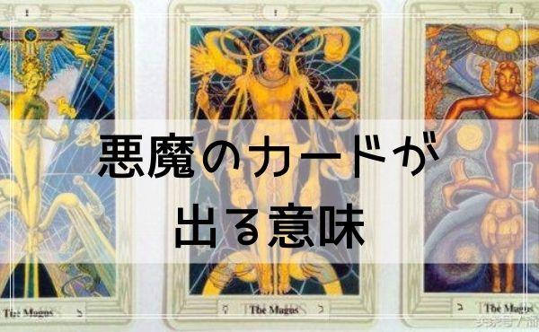 タロット占いで読む相手の気持ち!悪魔のカードが出る意味(正位置と逆位置)の解釈例