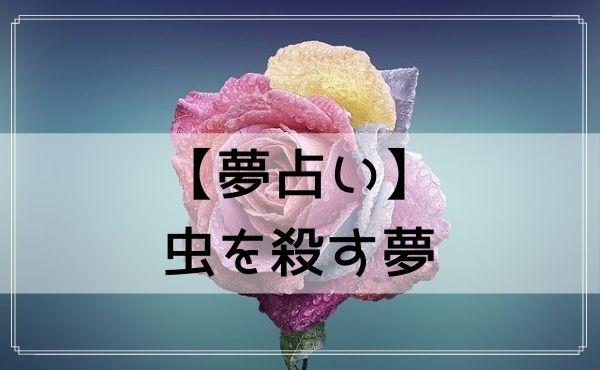 【夢占い】虫を殺す夢