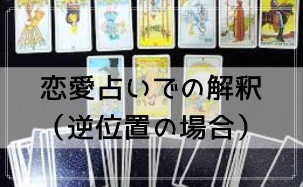 タロットカード「戦車」の恋愛占いでの解釈(逆位置の場合)