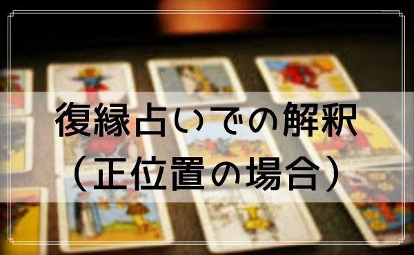 タロットカード「戦車」の復縁占いでの解釈(正位置の場合)