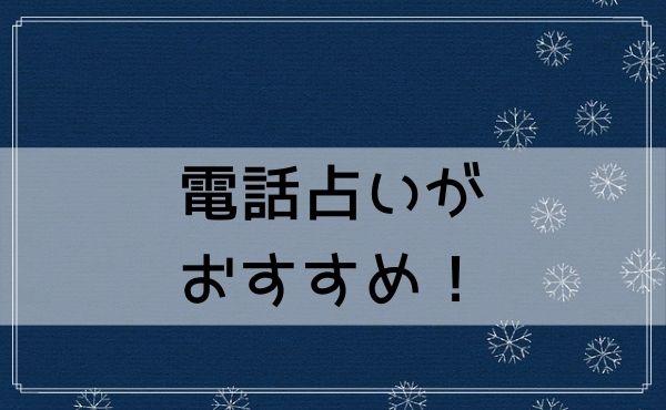 下北沢まで占いに出かける時間がない人は電話占いがおすすめ!