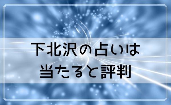 下北沢の占いは当たると評判でおすすめ!