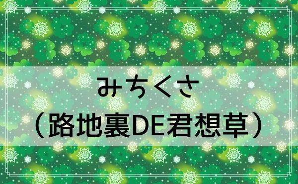 下北沢の占い「みちくさ(路地裏DE君想草)」の佐藤仁先生は『下北の江原さん』!
