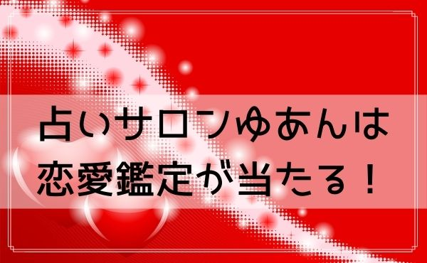 下北沢の「占いサロンゆあん」は恋愛鑑定が当たる!
