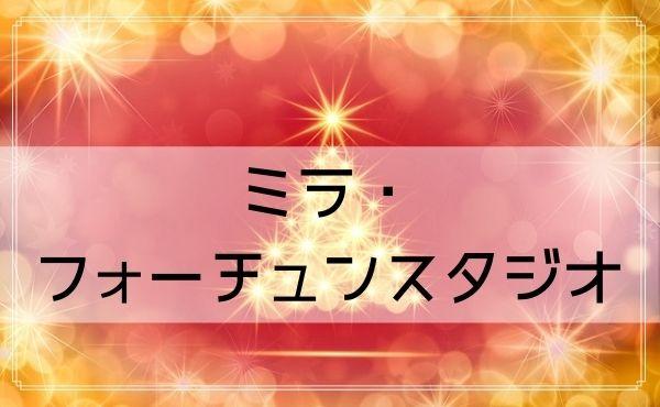 下北沢の占いはタロットが当たる「ミラ・フォーチュンスタジオ」がおすすめ!