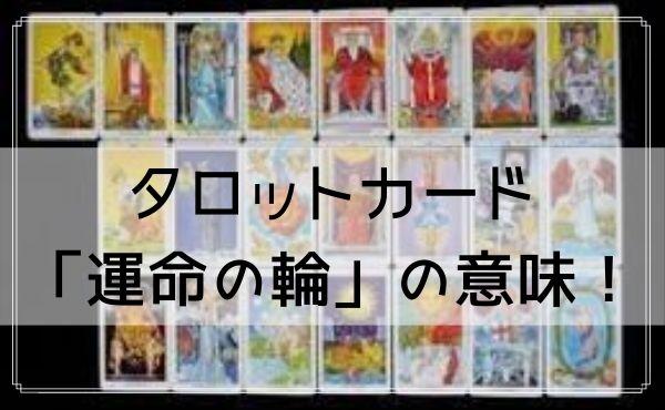 タロットカード「運命の輪」の意味!絵柄は何を象徴している?