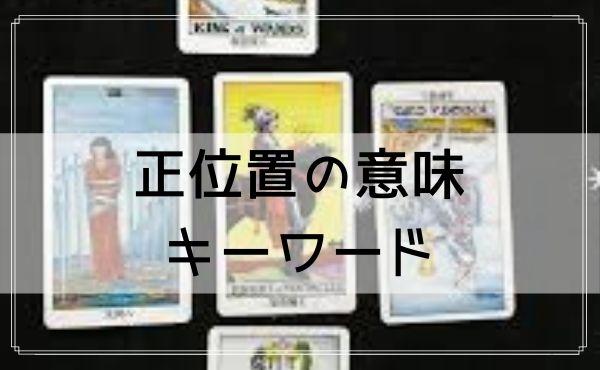 タロットカード「運命の輪」の正位置の意味・キーワード