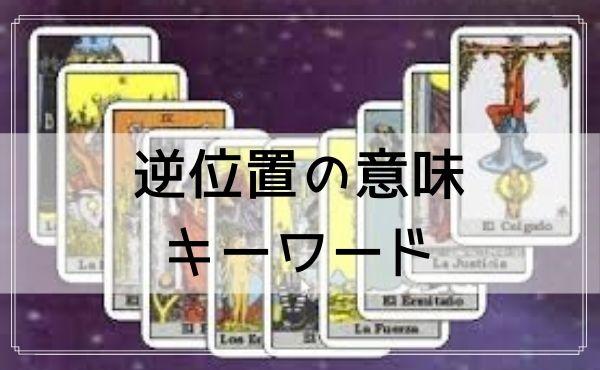 タロットカード「運命の輪」の逆位置の意味・キーワード