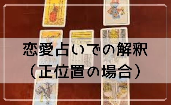 タロットカード「運命の輪」の恋愛占いでの解釈(正位置の場合)