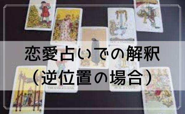 タロットカード「運命の輪」の恋愛占いでの解釈(逆位置の場合)