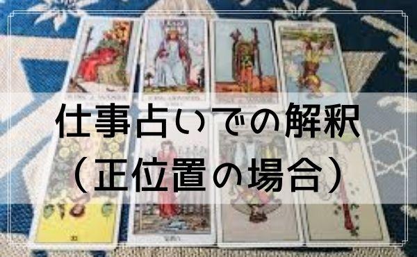 タロットカード「運命の輪」の仕事占いでの解釈(正位置の場合)