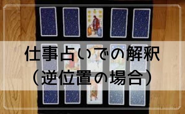 タロットカード「運命の輪」の仕事占いでの解釈(逆位置の場合)
