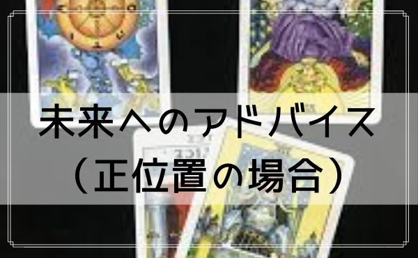タロットカード「運命の輪」の未来へのアドバイス(正位置の場合)