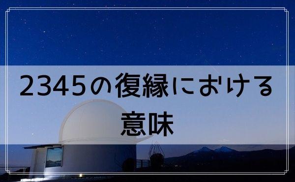 2345のエンジェルナンバーの復縁における意味