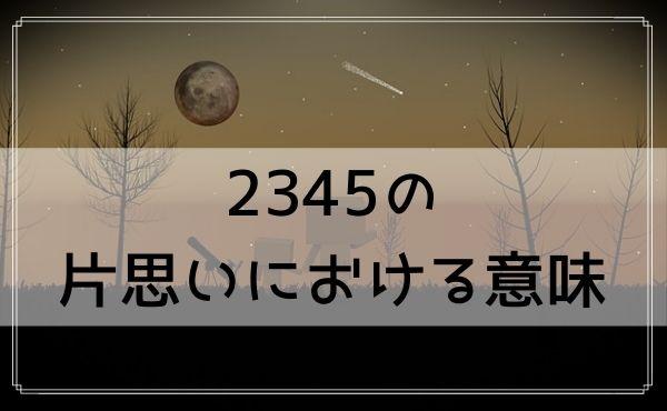 2345のエンジェルナンバーの片思いにおける意味