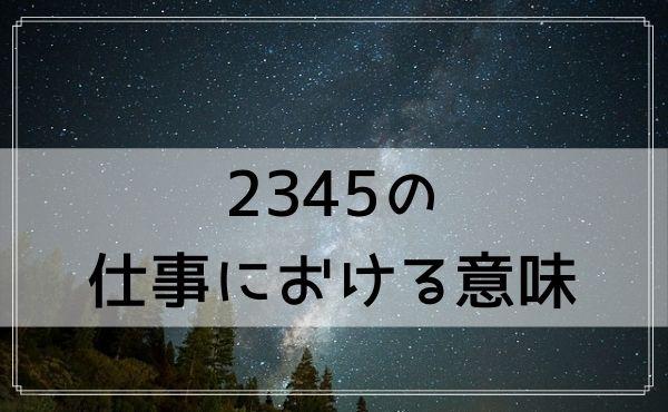2345のエンジェルナンバーの仕事における意味