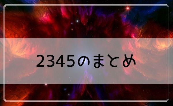 2345のエンジェルナンバーのまとめ