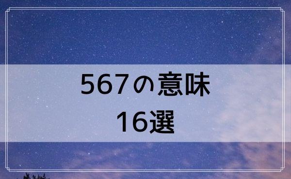 567のエンジェルナンバーの意味 16選