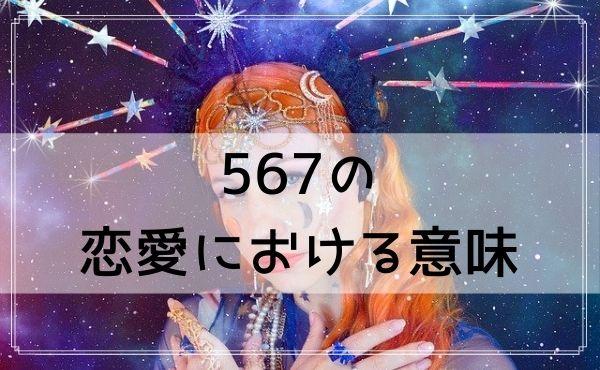567のエンジェルナンバーの恋愛における意味