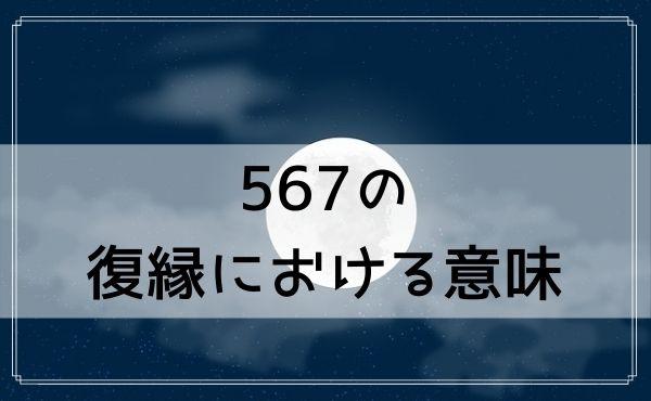 567のエンジェルナンバーの復縁における意味