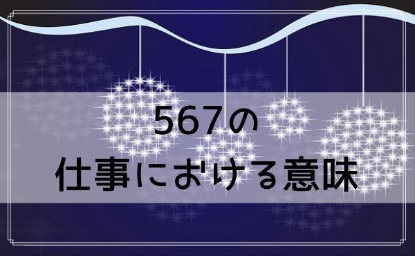 567のエンジェルナンバーの仕事における意味