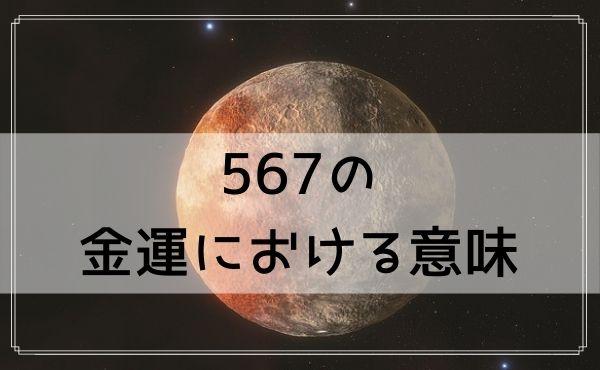 567のエンジェルナンバーの金運における意味