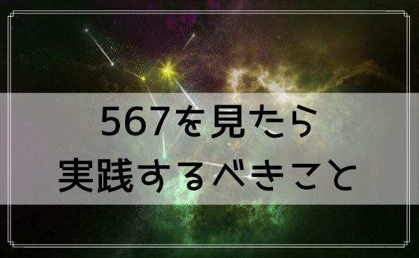 567のエンジェルナンバーを見たら実践するべきこと