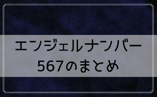 エンジェルナンバー567のまとめ