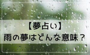 【夢占い】雨の夢はどんな意味?状況や行動別に夢診断