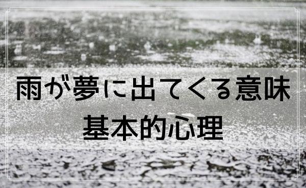 雨が夢占いに出てくる意味と基本的心理