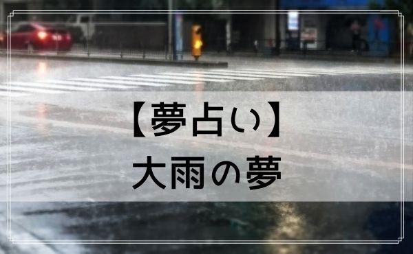 【夢占い】大雨の夢
