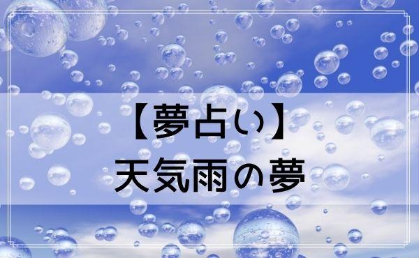 【夢占い】天気雨の夢