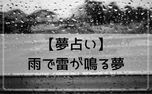 【夢占い】雨で雷が鳴る夢