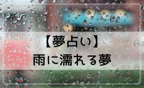 【夢占い】雨に濡れる夢