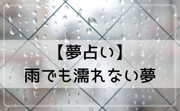 【夢占い】雨でも濡れない夢